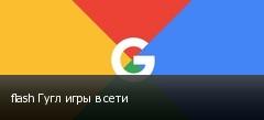 flash Гугл игры в сети
