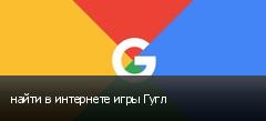 найти в интернете игры Гугл