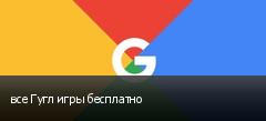 все Гугл игры бесплатно