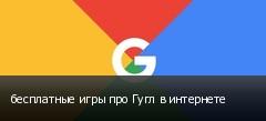 бесплатные игры про Гугл в интернете