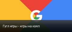 Гугл игры - игры на комп