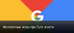 бесплатные игры про Гугл в сети