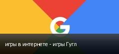 игры в интернете - игры Гугл