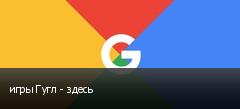 игры Гугл - здесь