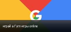 играй в Гугл игры online