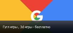 Гугл игры , 3d игры - бесплатно