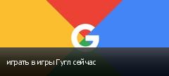 играть в игры Гугл сейчас