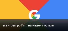 все игры про Гугл на нашем портале