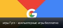игры Гугл - компьютерные игры бесплатно