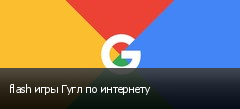 flash игры Гугл по интернету