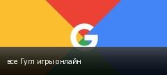 все Гугл игры онлайн