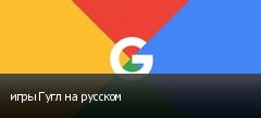игры Гугл на русском