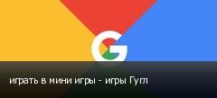играть в мини игры - игры Гугл