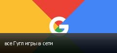все Гугл игры в сети
