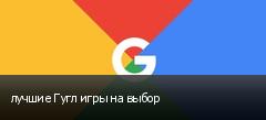 лучшие Гугл игры на выбор