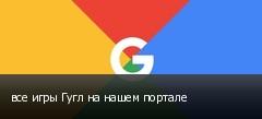 все игры Гугл на нашем портале