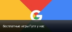 бесплатные игры Гугл у нас