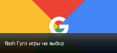 flash Гугл игры на выбор