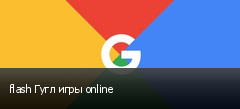 flash Гугл игры online