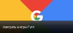 поиграть в игры Гугл