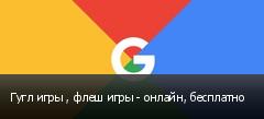 Гугл игры , флеш игры - онлайн, бесплатно