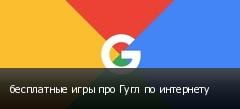 бесплатные игры про Гугл по интернету
