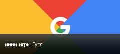 мини игры Гугл