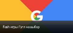 flash игры Гугл на выбор