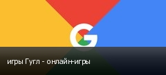 игры Гугл - онлайн-игры