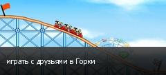 играть с друзьями в Горки