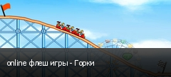 online флеш игры - Горки
