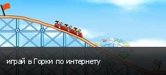 играй в Горки по интернету