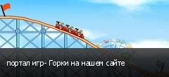 портал игр- Горки на нашем сайте