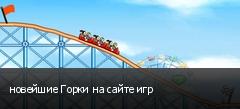 новейшие Горки на сайте игр