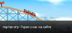 портал игр- Горки у нас на сайте