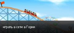 играть в сети в Горки