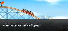 мини игры онлайн - Горки