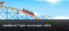 новейшие Горки на игровом сайте