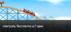 поиграть бесплатно в Горки