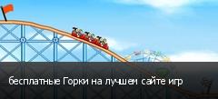 бесплатные Горки на лучшем сайте игр