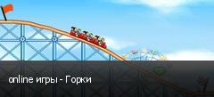 online игры - Горки