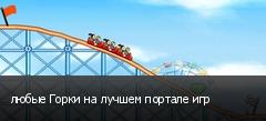 любые Горки на лучшем портале игр