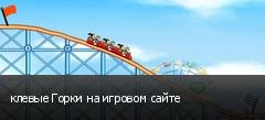 клевые Горки на игровом сайте