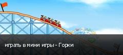 играть в мини игры - Горки