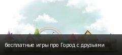 бесплатные игры про Город с друзьями