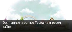 бесплатные игры про Город на игровом сайте