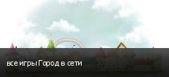 все игры Город в сети