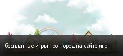 бесплатные игры про Город на сайте игр