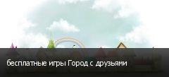 бесплатные игры Город с друзьями