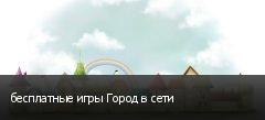 бесплатные игры Город в сети